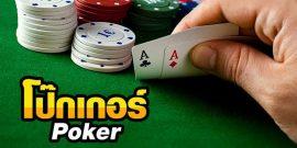 โป็กเกอร์ poker